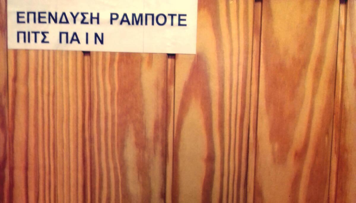 ξύλινη επένδυση ραμποτέ πίτσ παιν καραπιπέρης αίγιο αχαία κορινθία