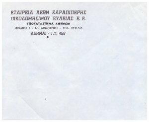 Καραπιπέρης Αθήνα υποκατάστημα
